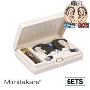 耳寶助聽器6ets