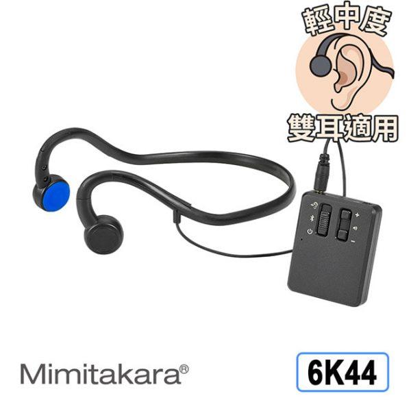 耳寶藍牙骨導集音器6k44