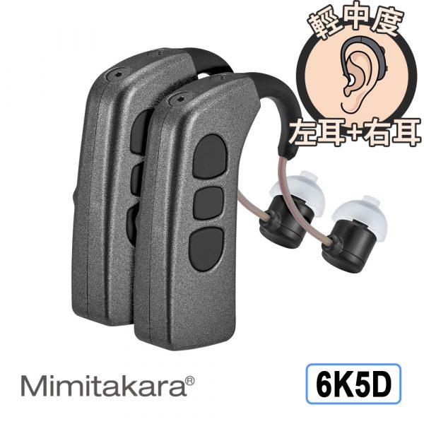 耳寶助聽器6k5d