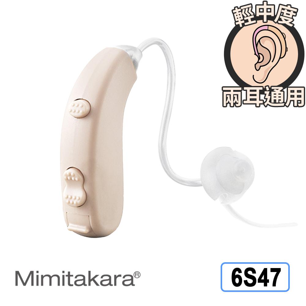 耳寶助聽器6s47