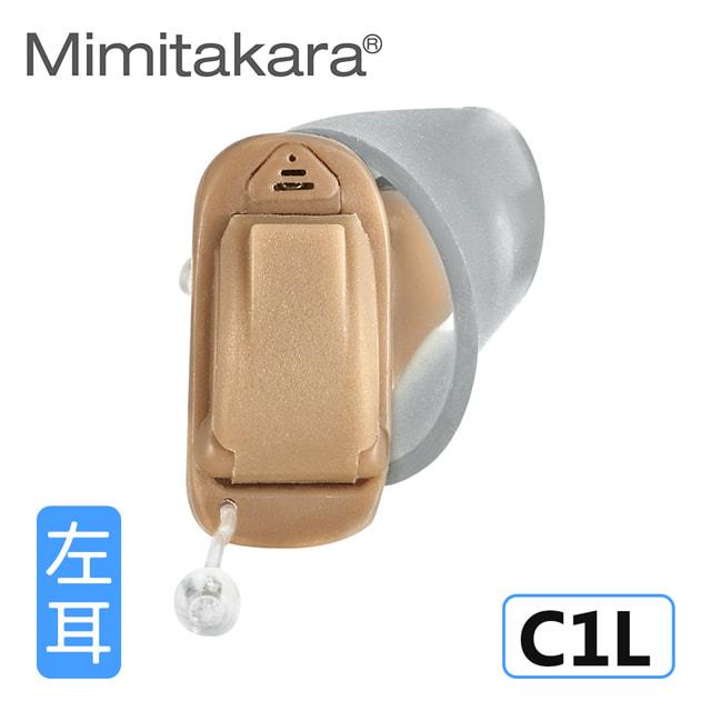 耳寶助聽器C1左耳