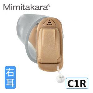 耳寶助聽器C1右耳