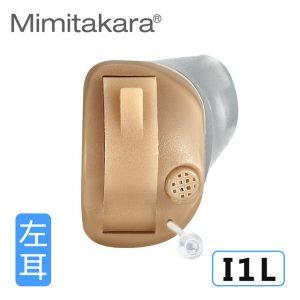 耳寶助聽器I1左耳