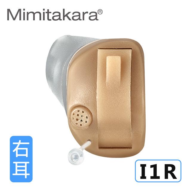 耳寶助聽器I1右耳