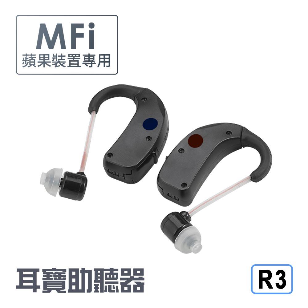 耳寶助聽器R3