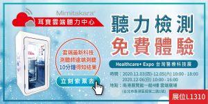 2020台灣科技醫療展