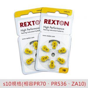 REXTON助聽器電池