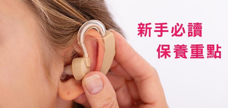 助聽器保養
